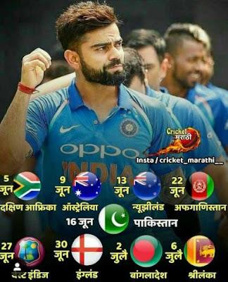 world cup 2019 india match schedule