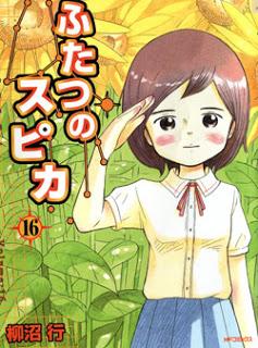 ふたつのスピカ 第01-16巻
