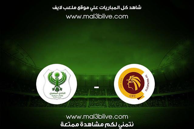 مشاهدة مباراة سيراميكا والمصري البورسعيدي بث مباشر اليوم الموافق 2021/06/16 في الدوري المصري