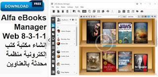 Alfa eBooks Manager Web 8-3-1-1 إنشاء مكتبة كتب إلكترونية منظمة محدثة بالعناوين