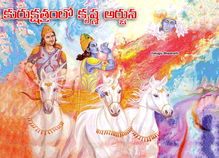 భగవద్గీత - పరమార్ధము - What is the meaning of Bhagawad Gita