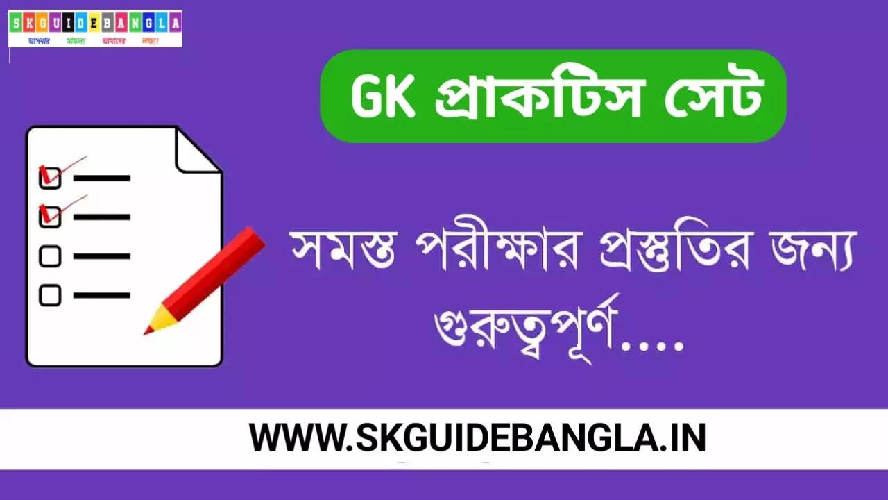 প্রাক্টিস সেট। Competitive Exam Practice set in Bengali pdf