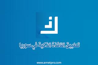 النافذة الالكترونية سوريا