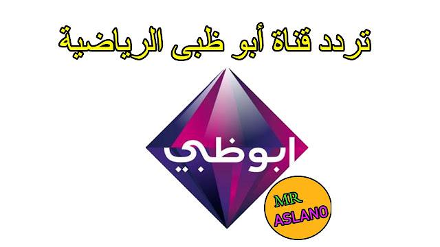 تردد قنوات أبو ظبي الرياضية على النايل سات