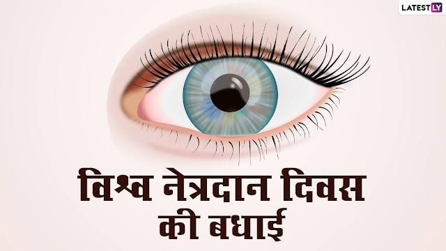 विश्व नेत्रदान दिवस पर जानियें, आँखों को सही रखने के उपाय।World Eye Donation Day