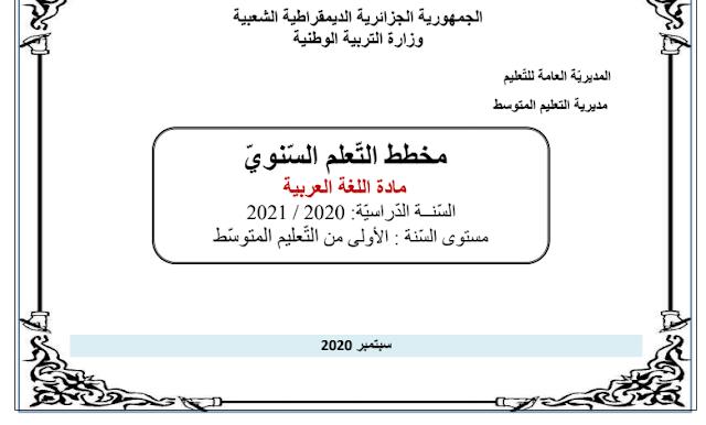 التوزيع السنوي للسنة الاولى متوسط لغة عربية 2020