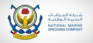 مطلوب مهندس عقود بشركة الجرافات البحرية في أبوظبي الإمارات