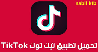 TikTok is THE destination for mobile videos. With TikTok - musical.ly for Windows you can make the most of the trendiest social .tik tok apk download tik tok تحميل tik tok download تحميل برنامج tik tok تنزيل برنامج tik tok تحميل برنامج tik tok للكمبيوتر tik tok تحميل للكمبيوتر تطبيق tik tok التنقل في الصفحة.. installer, the best Android emulator at present, and the application's APK. On TikTok, short-form videos are exciting, spontaneous, and genuine. Whether you're a sports fanatic, a petTikTok is the destination for short-form mobile videos. Our mission is to capture and present the world's creativity, knowledge, and precious life moments, directly ... After Musical.ly successfully attracts many android users, now there is Tik Tok latest APK 8.3.4 (834). It is a social media app to share short ...
