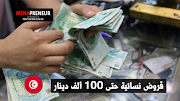 """برنامج """"رائدة"""" إمتيازات مالية لدعم الريادة النسائية في تونس"""