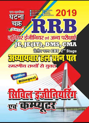 RRB JE Book PDF Free Download : Je civil book pdf