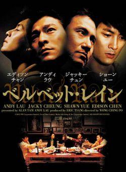 Giang Hồ - Triad Underworld (2004)