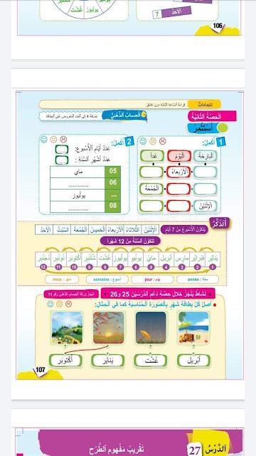 درس الزمن: تعرف اليوم و الاسبوع و الشهر و السنة فضاء الرياضيات المستوى الأول