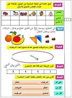 2 - تحميل إختبار السداسي الأول رياضيات السنة اولى