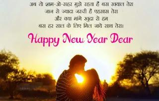 नया साल मुबारक हो 2020,न्यू ईयर एसएमएस 2020,नए साल की तस्वीर 2020,2020 का नया साल का शायरी,नए साल की शायरी 2020