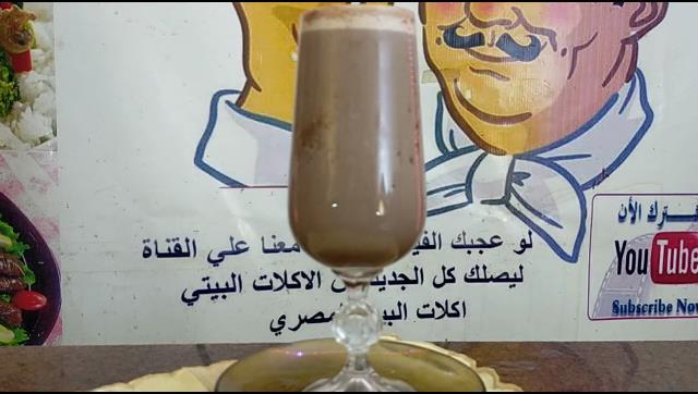 عصير شيكولاتة بارد او مشروب الكاكاو بالعسل الشيف محمد الدخميسي