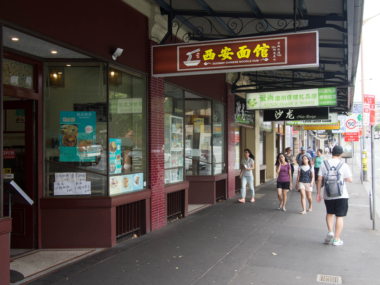Chinese Noodle Restaurant Ultimo