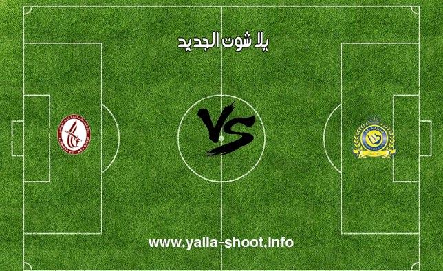 مشاهدة مباراة النصر والوحدة الاماراتي بث مباشر اليوم الإثنين 12-8-2019 يلا شوت الجديد في دوري أبطال آسيا