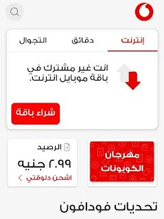 شحن كارت فودافون باستخدام تطبيق انا فودافون