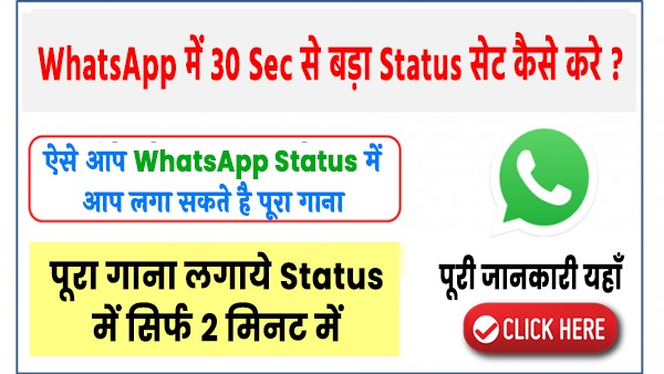 WhatsApp me 30 sec se badi video kaise-set-kare