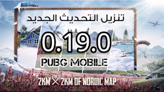 تنزيل تحديث لعبة ببجي موبايل الجديد 0.19.0