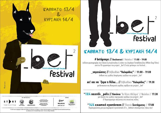 Ναύπλιο: 35 έφηβοι κλείνουν το μάτι στη ρουτίνα της πόλης με το φεστιβάλ _bet²