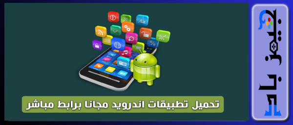 تحميل تطبيقات اندرويد مجانا برابط مباشر