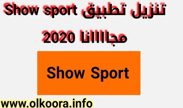 تنزيل تطبيق show sport tv لمشاهدة المباريات و القنوات الرياضية 2020
