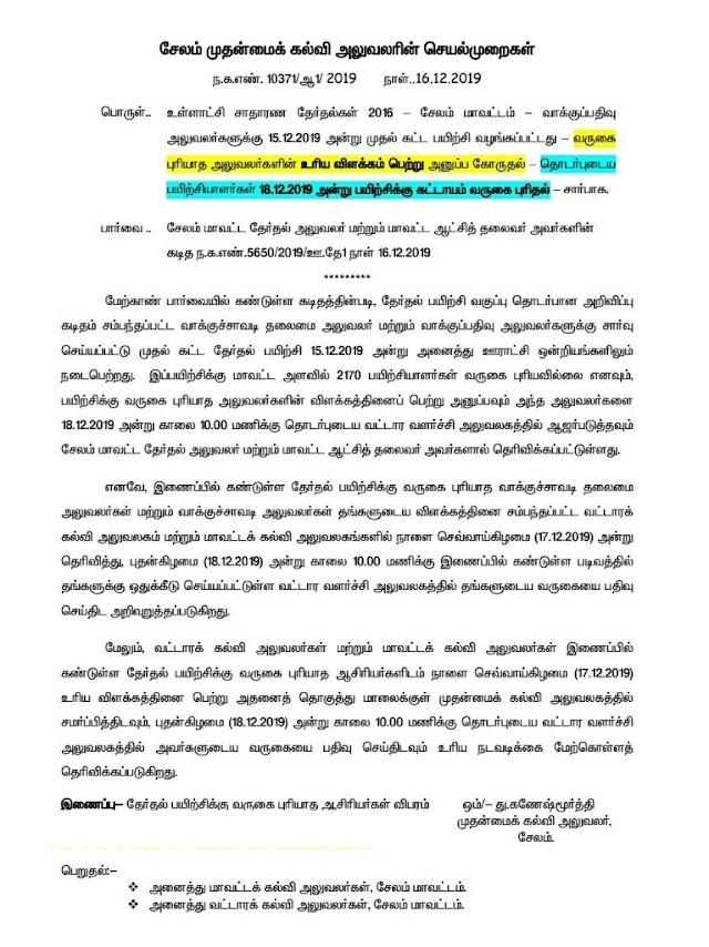 தேர்தல் வகுப்புக்கு வராத ஆசிரியர்களுக்கு - 17 A - விளக்கம் கேட்டு நோட்டீஸ்
