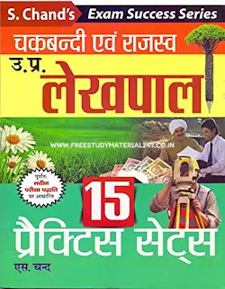 S. CHANDRA UP LEKHPAL BOOK