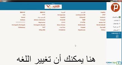 برنامج سايفون عربي