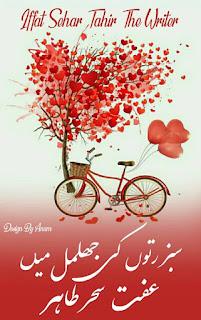 Subz Rutoon Ki Jhilmil Mein Novel By Effat Sehar Tahir Pdf Free Download