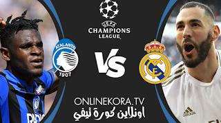 مشاهدة مباراة ريال مدريد وأتالانتا بث مباشر اليوم 16-03-2021 في دوري أبطال أوروبا