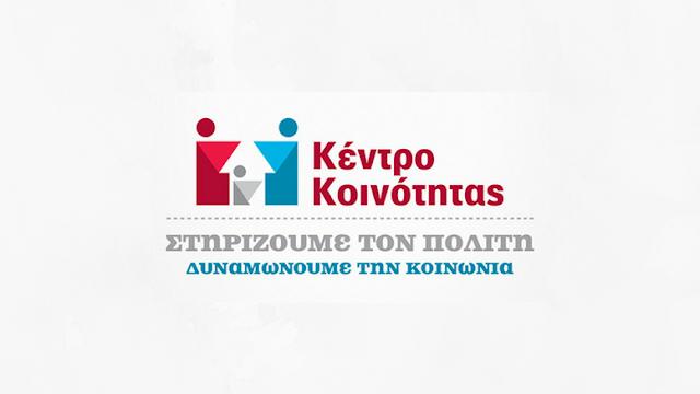 Δήμος Ερμιονίδας: Μεταστέγαση Κινητής Μονάδας Κέντρου Κοινότητας