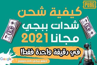 شحن شدات ببجي مجانا 2021