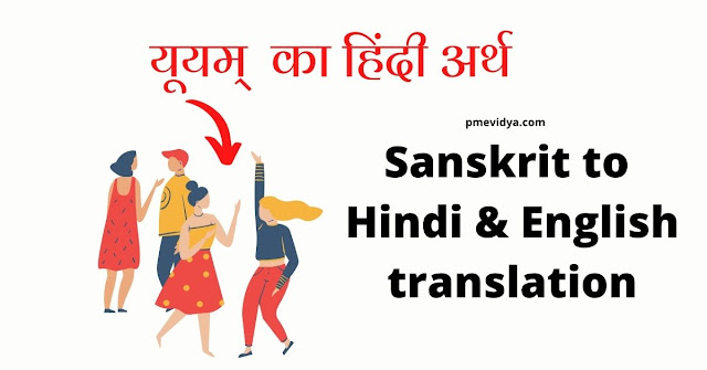 Yuyam Sanskrit meaning in English