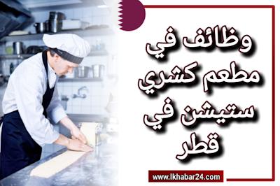 وظائف مطعم كشري ستيشن في قطر لكلا الجنسين 2021