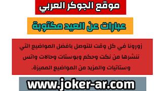 عبارات عن العيد مكتوبة 2021 بوستات عيد مبارك مكتوبة للفيس بوك - الجوكر العربي
