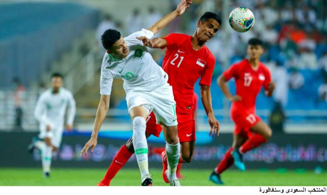المنتخب السعودي يفوز على سنغافور ب 3/0