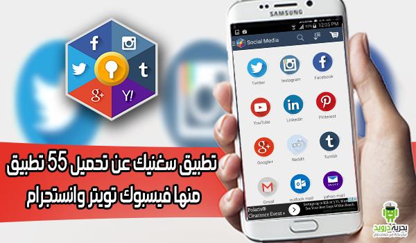 تطبيق سيغنيك عن تحميل 55 تطبيق منها فيسبوك تويتر وانستجرام | بحرية درويد