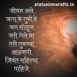 Motivational Marathi Status For Whatsapp