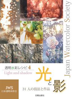 透明水彩レシピ4 日貿出版