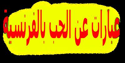 أجمل عبارات عن الحب بالفرنسية مترجمة للعربية عن رأس السنة و العام الجديد 2020