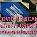 ขอเชิญร่วมเทใจสู้โควิด! หนุนผลิตชุดตรวจ COVID-19 SCAN เพื่อโรงพยาบาล