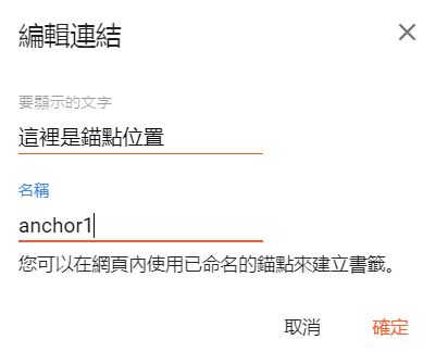 blogger-post-editor-anchor-3.png-Blogger 使用錨點的操作方式(新版文章編輯器)
