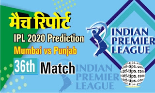 Punjab vs Mumbai 36th Match Who will win Today IPL T20? Cricfrog