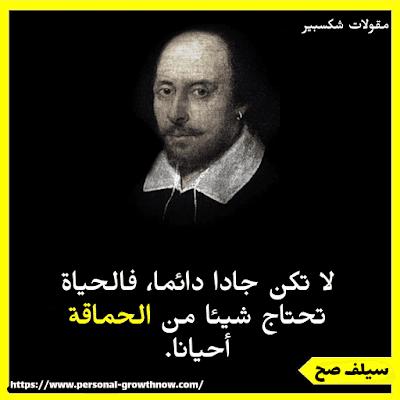 مقولات شكسبير متنوعة