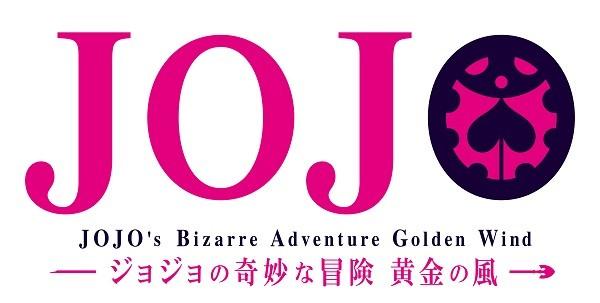 JoJo's Bizarre Adventure: Vento Aureo anime logo