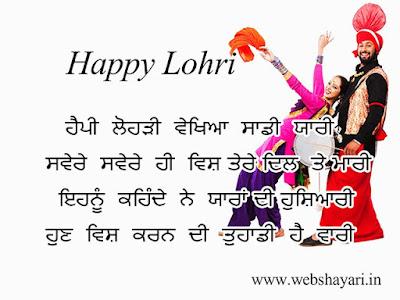 lohri ki wish