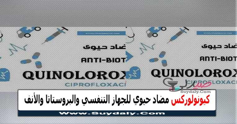 كيونولوركس Quinolorox مضاد حيوي لعدوى الجيوب الأنفية والبروستاتا والسيلان السعر في 2020 والبديل
