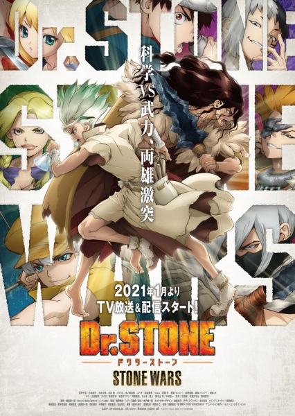 Dr. Stone: Stone Wars Key Visual
